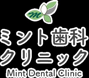 医療法人ミント歯科クリニック|徳島県名西郡石井町|一般歯科・小児歯科・口腔外科